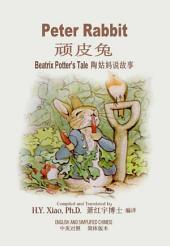 06 - Peter Rabbit (Simplified Chinese): 顽皮兔(简体)