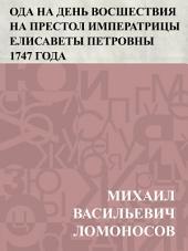 Ода на день восшествия на престол императрицы Елисаветы Петровны 1747 года