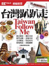 台灣趴趴走Taiwan Follow Me! - EZ TALK 總編嚴選特刊