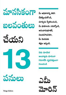 13 Things Mentally Strong People Don t Do  Telugu  PDF