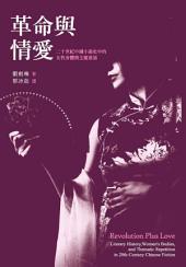 革命與情愛: 二十世紀中國小說史中的女性身體與主題重述
