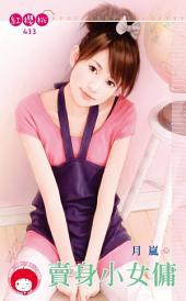 賣身小女傭《限》: 禾馬文化紅櫻桃系列430