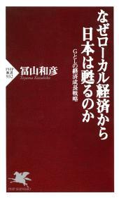 なぜローカル経済から日本は甦るのか: GとLの経済成長戦略