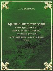 Критико-биографический словарь русских писателей и ученых