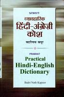 Prabhat Practical Hindi English Dictionary PDF