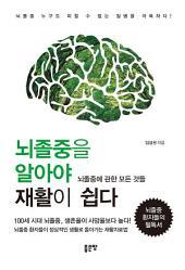 뇌졸중을 알아야 재활이 쉽다: 뇌졸중 재활치료법