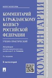 Комментарий к Гражданскому кодексу Российской Федерации к ч. 2 (учебно-практический). 4-е издание