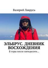 Эльбрус. Дневник восхождения. В горы после пятидесяти...