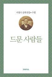 이광수 문학전집 수필 27- 드문 사람들