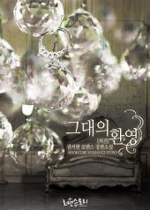 그대의 환영 (외전)