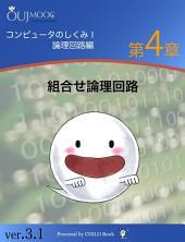 コンピュータのしくみ I「論理回路とシークエンス回路」シリーズ 第4章 組合せ論理回路