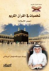 شخصيات في القرآن الكريم - صدر الإسلام: سلسلة القرآن الكريم