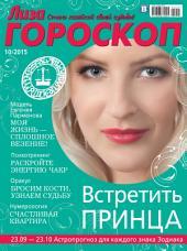 Журнал «Лиза. Гороскоп»: Выпуски 10-2015