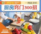 一用就灵的厨房窍门300招(读酷高清插图版)