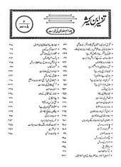Tafseer Ibn Kathir In Urdu - 02