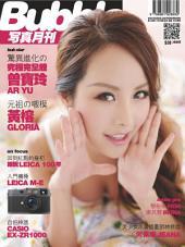 Bubble 寫真月刊 Issue 017