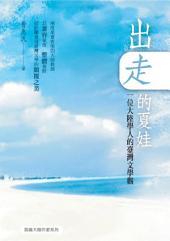 出走的夏娃: 一位大陸學人的臺灣文學觀