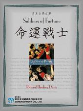 Soldiers of Fortune (命運戰士)
