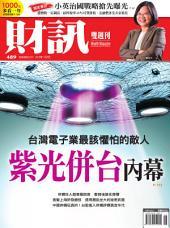 《財訊》489期-紫光併台內幕: 台灣電子業最該懼怕的敵人
