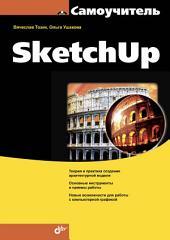Самоучитель Google SketchUp