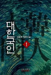 대한국인(전3권/완결)