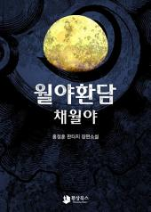 [세트] 월야환담 채월야(전7권/완결)