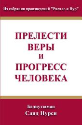 """Прелести Веры и Прогресс Человека: из собрания произведений """"Рисале-и Нур"""""""