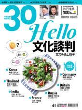 30雜誌2015年6月號: Hello文化談判,當叉子遇上筷子