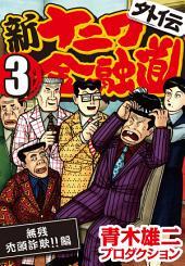新ナニワ金融道外伝 (3) 無惨禿頭詐欺!!編