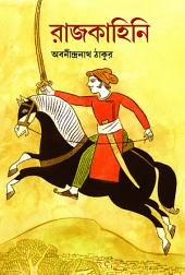 Rajkahini (Bengali)