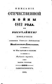 Описаніе отечественной войны 1812 года: Том 3