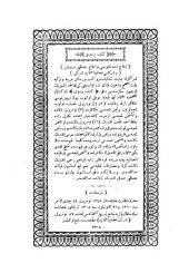 كشف الأسرار عن أصول فخر الإسلام البزدوي - ج 1
