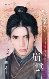 崩雲~九龍策 卷八(2010典藏版): 禾馬珍愛小說2081
