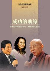 成功的助緣—聖嚴法師與張怡筠、嚴長壽的對話