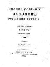 Полное собрание законов Российской империи: собрание второе. 1841, Том 16