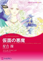 セレブヒロインセット vol.3: ハーレクインコミックス