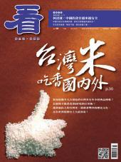 台灣米 吃香國內外: 最夯的伴手禮