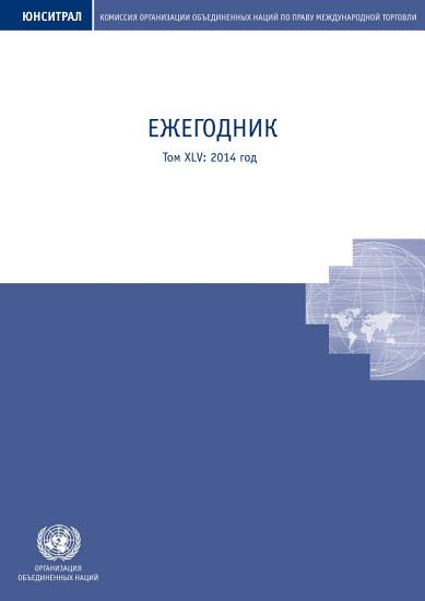 United Nations Commission on International Trade Law  UNCITRAL  Yearbook 2014  Russian language  PDF