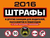 Штрафы и другие санкции для водителей, пассажиров и пешеходов со всеми последними изменениями на 2016 год