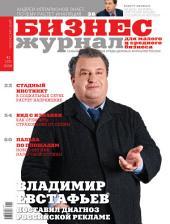 Бизнес-журнал, 2008/02: Республика Чувашия