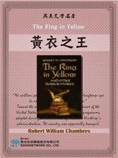 The King in Yellow (黃衣之王)