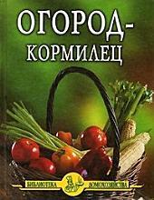 Огород – кормилец