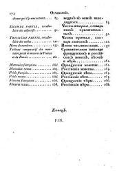 Vocabulaire français et russe, ou recueil des mots franc̜ais et russes qui se rencontrent le plus frequemment dans la conversation ...