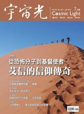 宇宙光雜誌447期: 從恐怖分子到基督使者─艾信的信仰傳奇