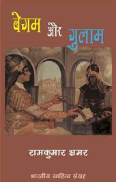 बेगम और गुलाम (Hindi Sahitya): Begam Aur Gulaam (Hindi Novel)