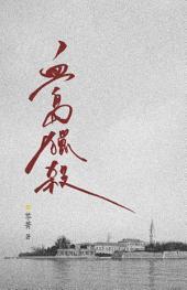 異遊鬼簿III【5】血島獵殺