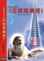 Yatharth Geeta Chinese: Bhagavad Gita