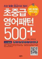 초중급 영어패턴 500 플러스 - 패턴훈련 version: 초보 탈출! 중급으로 점프!