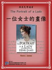 The Portrait of a Lady (一位女士的畫像)
