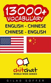 13000+ English - Chinese Chinese - English Vocabulary
